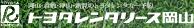 岡山の地域情報をトヨタレンタリース岡山がお知らせします!(鯉ヶ窪、千屋牛、登山、パワースポット、B級グルメ、イベント、滝、温泉、名水など)