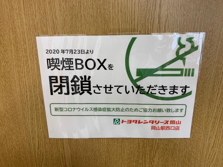 岡山 倉敷 コロナ